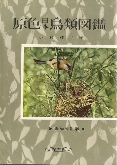 Birds of Japan in natural colours. Keisuke Kobayashi.