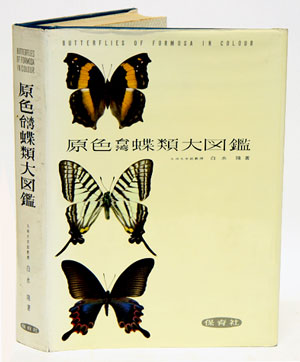 Butterflies of Formosa in colour. Takashi Shirozu