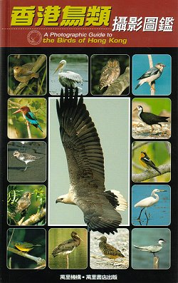 A photographic guide to birds of Hong Kong. Hong Kong Bird Watching Society.