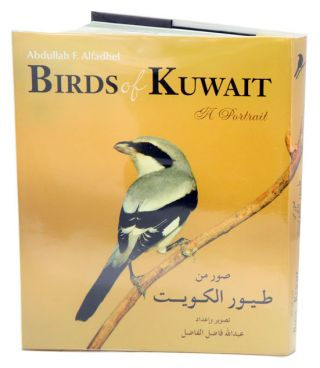 Birds of Kuwait: a portrait.