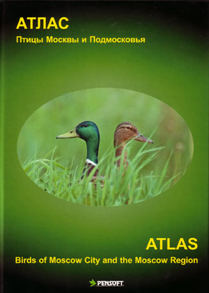Atlas: Birds of Moscow city and the Moscow region. M. V. Kalyakin, O V. Voltzit.