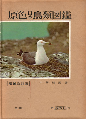Birds of Japan in natural colours. Keisuke Kobayashi