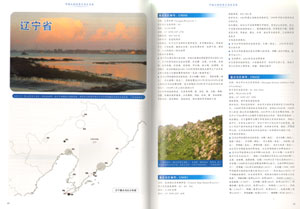 Directory of Important Bird Areas in China (mainland).