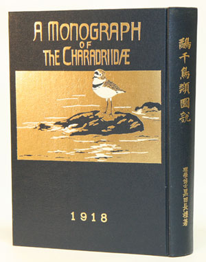 A monograph of the Charadriidae [facsimile