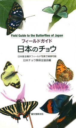 Field guide to the butterflies of Japan